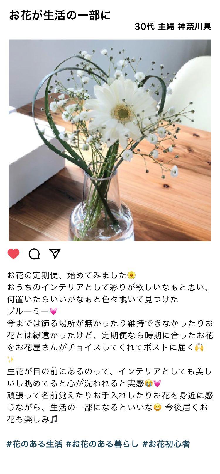 お花が生活の一部 に30代 主婦 神奈川県