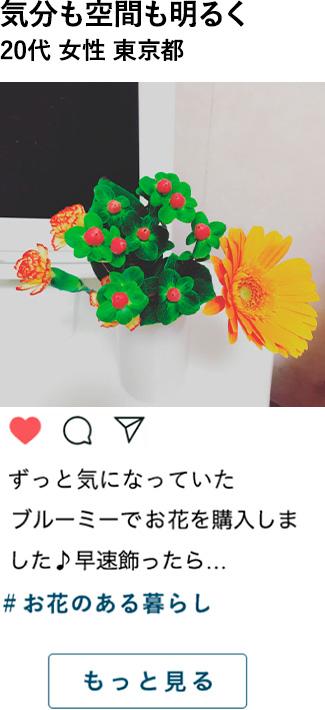 気分も空間も明るく 20代 女性 東京都