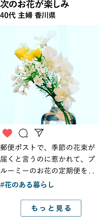 次のお花が楽しみ 40代 主婦 香川県
